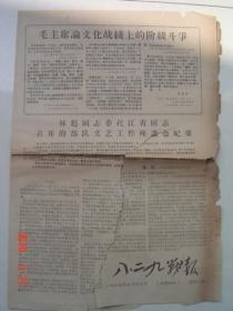 文革福建省八二九战报 (2)