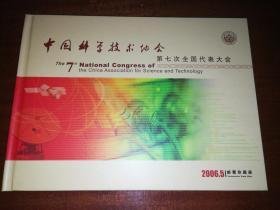 中国科学技术协会第七次全国代表大会邮票珍藏册J