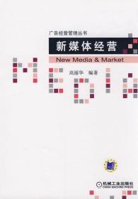 新媒体经营 9787111265603 高丽华著 机械工业出版社
