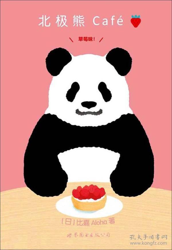 北极熊Café:草莓味!
