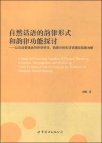 自然话语的韵律形式和韵律功能探讨:以汉语普通话的声学特征、韵律分析和语调模拟结果为例9787510089299