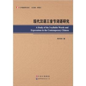 正版包邮微残-现代汉语三音节词语研究CS9787510095801
