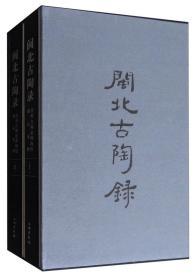 闽北古陶录:崇明古陶瓷博物馆藏品集粹(套装全2册)