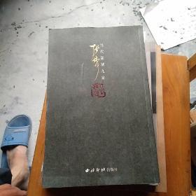 毛笔签名:当代篆刻九家 张炜羽