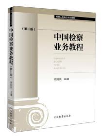 中国检察业务教程(第三版)