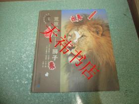 荒原兽王——狮子(12开 硬精装)(封面及背面贴有贴纸,前三页左上部边缘有一裂纹)