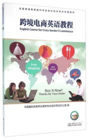 跨境电商英语教程(2016版) 中国国际贸易学会商务专业培训办