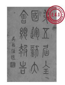 【复印件】全国运动大会总报告-1933年事-1934年版-