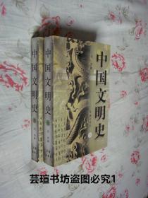 中国文明史(花城版,套装上、下册全,2003年版,个人藏书)