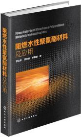 阻燃水性聚氨酯材料及应用