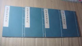 毛泽东军事文选 线装本【一函四册全】