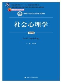 社会心理学 9787300203447 沙莲香 中国人民大学出版社
