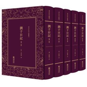 清末民初文献叢  澗于日記(全五册)