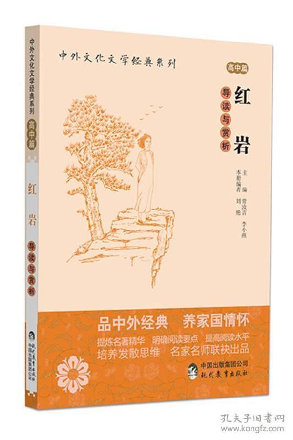 中外文化文学经典系列 红岩 导读与赏析