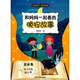 和妈妈一起看的晚安故事(百合卷)- 半个月亮爬上来