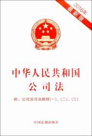 中华人民共和国公司法:附公司法司法解释(一、二、三)