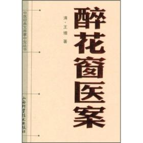 中医经典文库掌中宝丛书:醉花窗医案