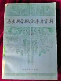 历史科学概论参考资料  上册 85年1版1印 包邮挂刷