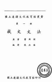 【复印件】藏文文法-1948年版--边疆文化教育馆丛书