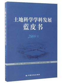 土地科学学科发展蓝皮书.2009年
