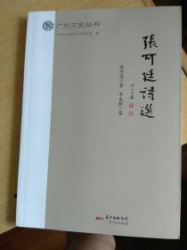 张可廷诗选
