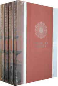 20世纪世界建筑师回忆录 全四册