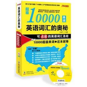 英语词汇的奥秘 超级10000单词:可点读的英语词汇圣经