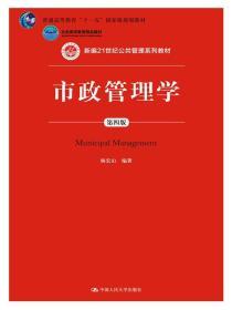 市政管理学 9787300213118 杨宏山 中国人民大学出版社