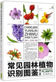 常见园林植物识别图鉴(第2版)
