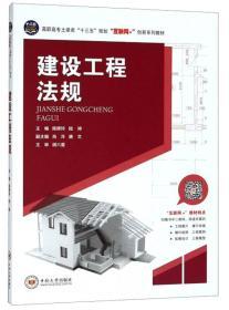 """建设工程法规/高职高专土建类""""十三五""""规划""""互联网+""""创新系列教材"""