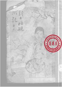 新上海现形记-(复印本)