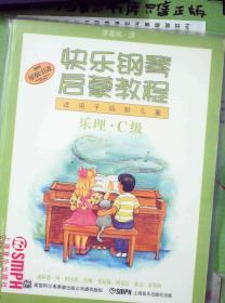 快乐钢琴启蒙教程:技巧、课程、乐理(C级)正版现货0224Z