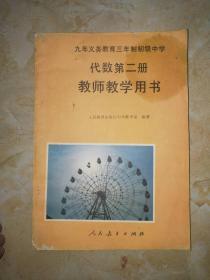 九年义务教育三年制初级中学代数第二册教师教学用书