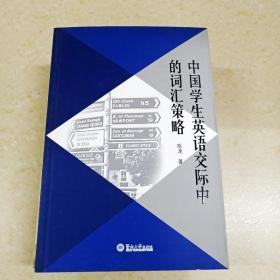 DI263830 中国学生英语交际中的词汇策略  (一版一印)
