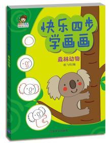 快乐四步学画画:森林动物(小小毕加索创意美术系列)