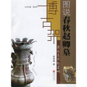 博古架丛书:图说春秋赵卿墓(燕赵悲歌的遗响)