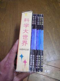 科学大世界(1-5全,绘画本 有盒套 )书9品,盒套8品