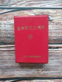 医学英汉小词典