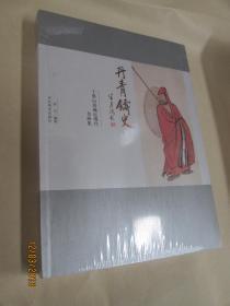 丹青铸史(二):十墨山房藏近现代书画集