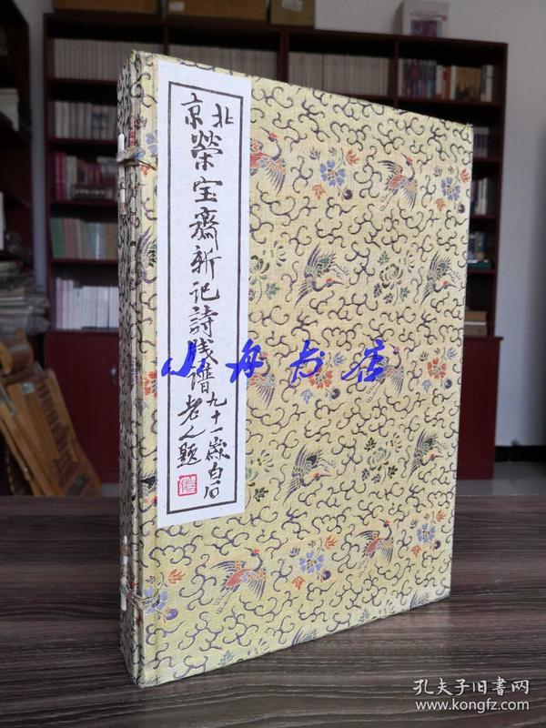 1951年 建国后第一次刷印本《北京荣宝斋新记诗笺谱》(一函两册二百幅全)收作品最多、版本最优、品可称佳,性价比全网最高! D009