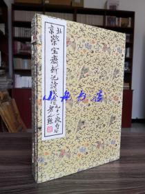 1951年建国后第一次刷印本《北京荣宝斋新记诗笺谱》(一函两册二百幅全)收作品最多、版本最优、品可称佳,性价比全网最高! D009