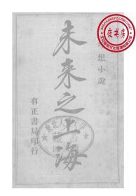 未来之上海-1917年版-(复印本)