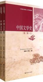 中国文学史(第二版)(上下)(21世纪中国语言文学系列教材) 9
