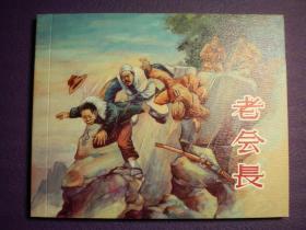 连环画《老会长》徐世富,胡祖清绘画=