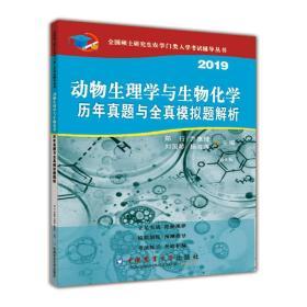 动物生理与生物化学历年真题与全真模拟题解析2019第八8版9787565520778