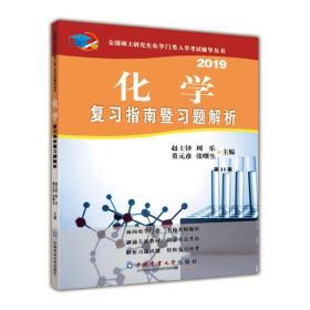 化学复习指南暨习题解析2019第十一11版9787565520723