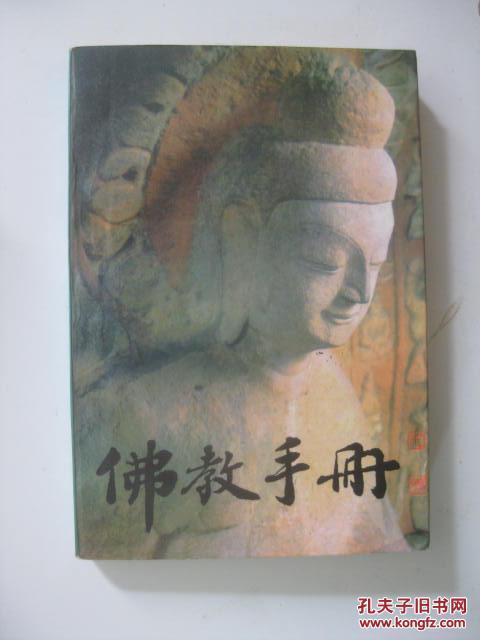 佛教手册/宽忍编著