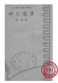 黄浦江畔-(复印本)-国难文学创作集