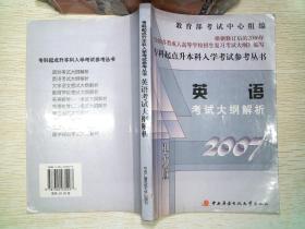 英语考试大纲解析2007:专科起点升本科入学考试参考丛书(2007电大版)   有笔记
