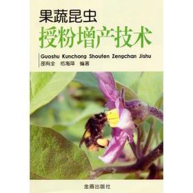 果蔬昆虫授粉增产技术